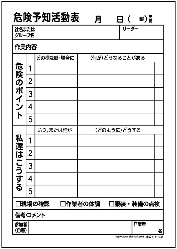 危険予知活動表用紙 KYK-T3A4(A4サイズ縦)