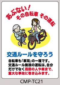 自転車の 自転車 歩道 走行 ルール : 自転車走行禁止・駐輪禁止警告 ...