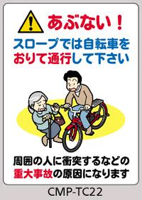 自転車の 自転車 禁止 : 自転車走行禁止・駐輪禁止警告 ...