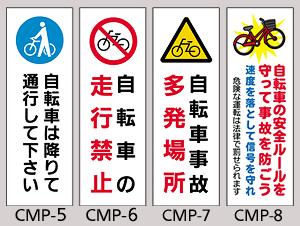 自転車走行禁止・駐輪禁止警告 ...
