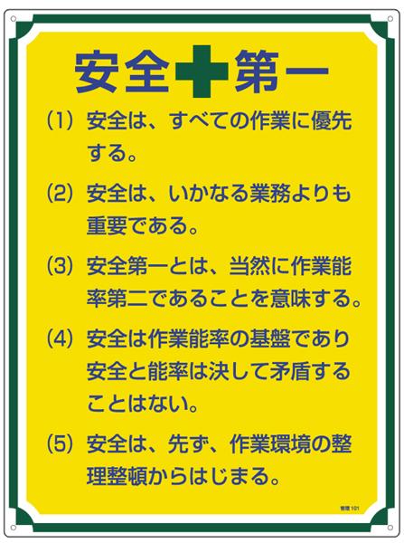 管理標識板 管理標識板「安全第一」 管理標識板「管理101」 ●サイズW450×H600×t1.