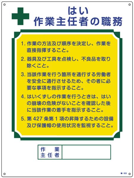 安全標識/誘導標識/工事看板等 通販サイト|標識DE …